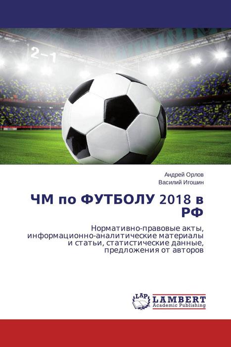 ЧМ по ФУТБОЛУ 2018 в РФ