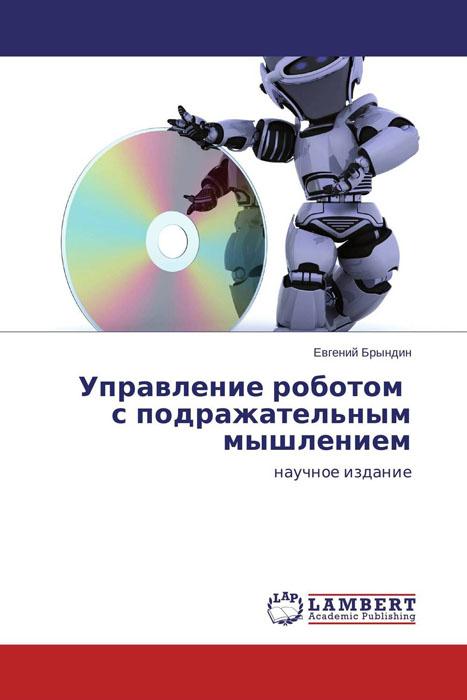 Управление роботом с подражательным мышлением