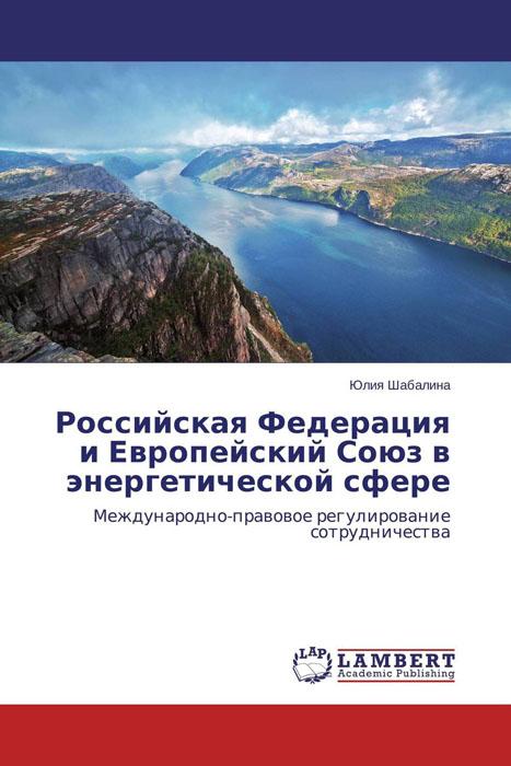 Российская Федерация и Европейский Союз в энергетической сфере