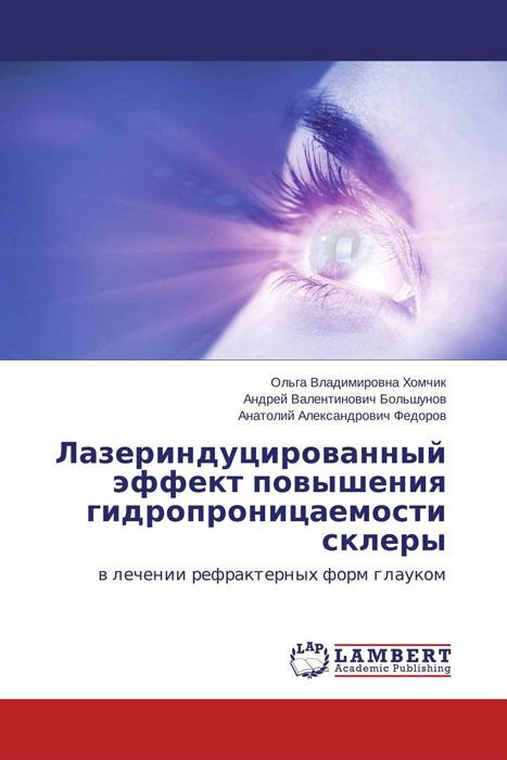 Лазериндуцированный эффект повышения гидропроницаемости склеры ооо асм
