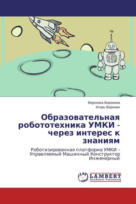 Образовательная робототехника УМКИ - через интерес к знаниям