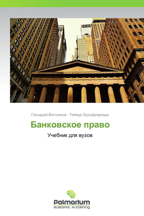 Банковское право адвокатская деятельность и адвокатура в россии курс адвокатского права учебник