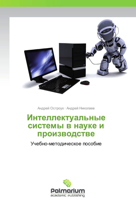 Интеллектуальные системы в науке и производстве л о анисифорова информационные системы кадрового менеджмента
