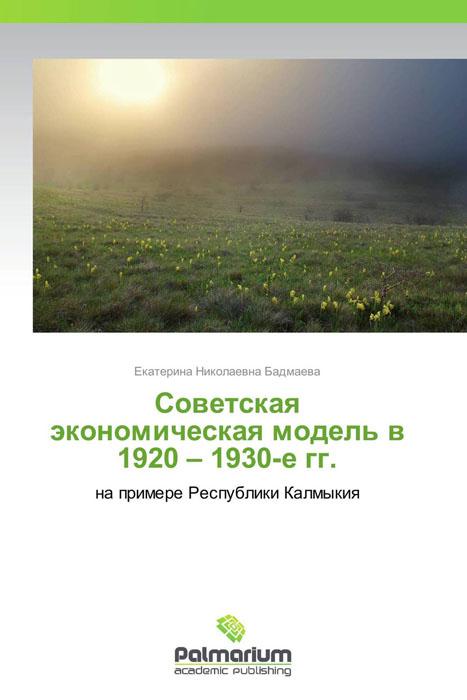 Советская экономическая модель в 1920 – 1930-е  гг. в бабюх политическая цензура в советской украине в 1920 1930 е гг
