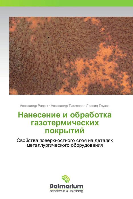 Нанесение и обработка газотермических покрытий