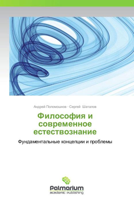 Философия и современное естествознание луи де бройль избранные научные труды том 1 становление квантовой физики