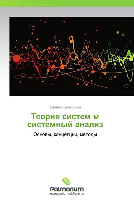 Теория систем м системный анализ а м архаров основы криологии энтропийно статистический анализ низкотемпературных систем
