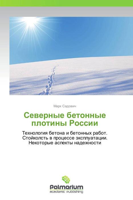 Северные бетонные плотины России юрий петрович ляпичев проектирование строительство и поведение современных высоких плотин