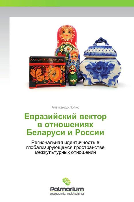 Евразийский вектор  в отношениях  Беларуси и России аварийный автомобиль в беларуси