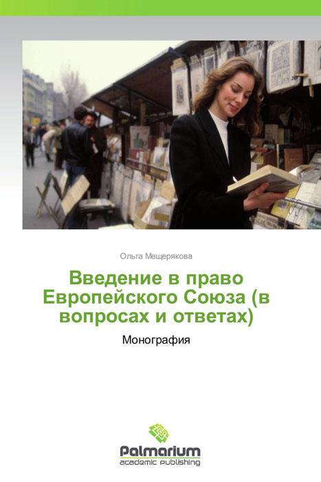 Введение в право Европейского Союза (в вопросах и ответах) право европейского союза учебное пособие