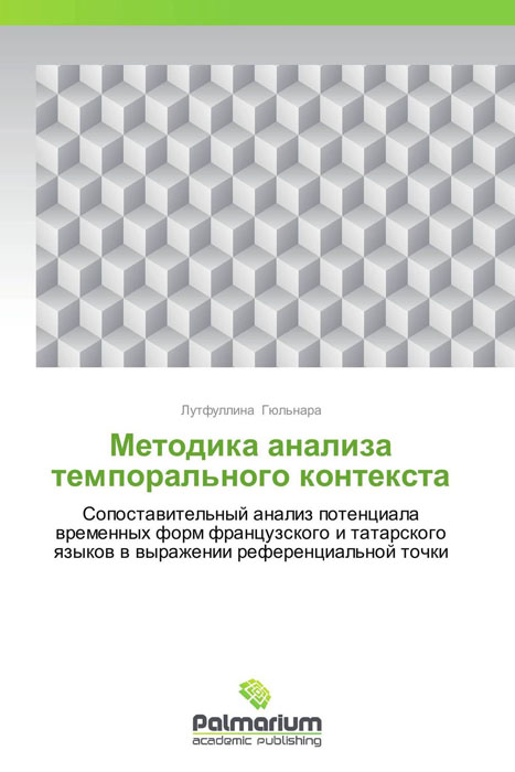 Методика анализа темпорального контекста шамил аляутдинов мир души на татарском языке рухи донья