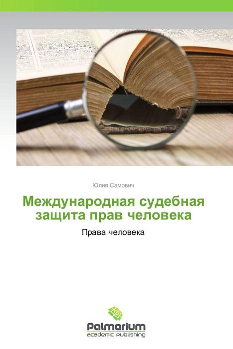 Международная судебная защита прав человека учебники проспект европейская конвенция о защите прав человека и основных свобод в судебной практике