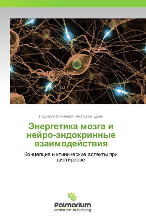 Скачать Энергетика мозга и нейро-эндокринные взаимодействия быстро