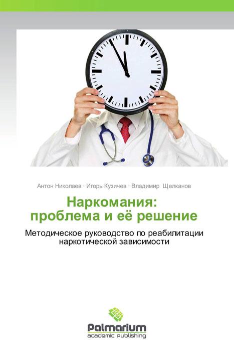 Наркомания:          проблема и её решение платье ано ано mp002xw1a5re
