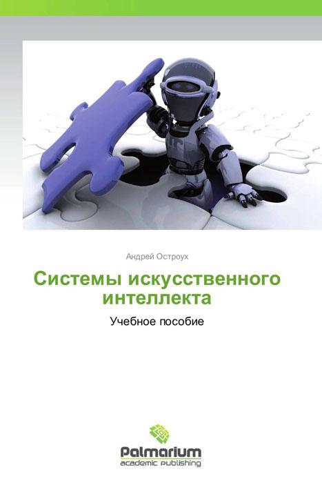 Системы искусственного интеллекта о л голицына н в максимов и и попов информационные системы учебное пособие