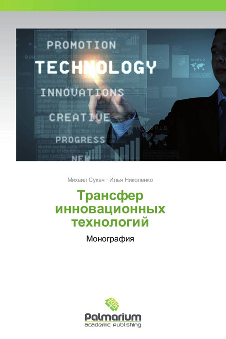 Трансфер инновационных технологий виль рахманкулов математическая теория виртуализации процессов проектирования и трансфера технологий