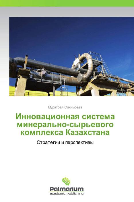 Инновационная система минерально-сырьевого комплекса Казахстана