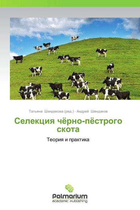 Селекция чёрно-пёстрого скота