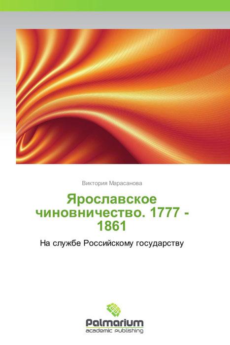 Ярославское чиновничество. 1777 -1861