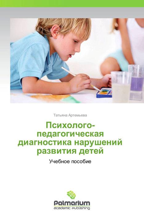 Психолого-педагогическая диагностика нарушений развития детей