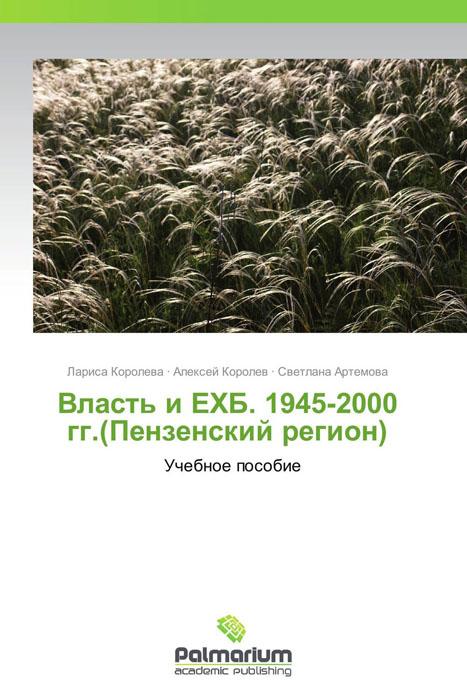 Власть и ЕХБ. 1945-2000 гг.(Пензенский регион) yfyjrthfvbre форсан в кировограде