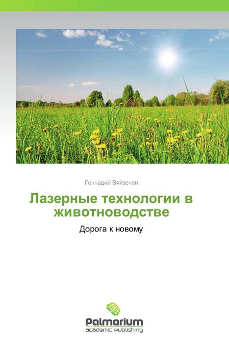 Zakazat.ru Лазерные технологии в животноводстве