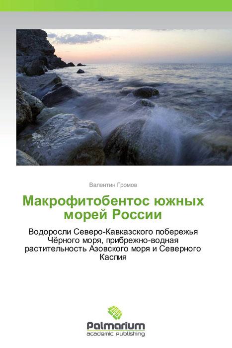 Макрофитобентос южных морей России