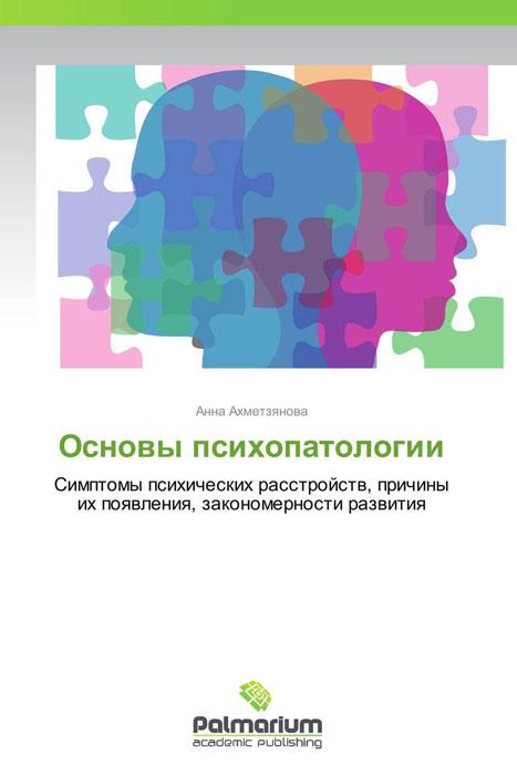 Основы психопатологии энциклопедия детского здоровья от рождения до подросткового возраста