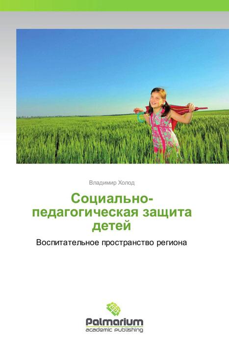 Социально-педагогическая защита детей