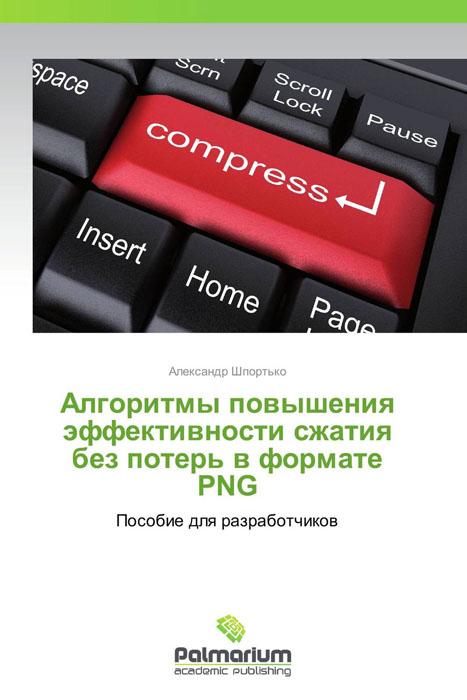 Алгоритмы повышения эффективности сжатия без потерь в формате PNG приспособа для сжатия пружин вектра б купить
