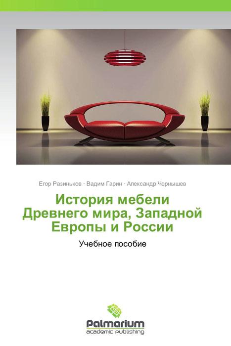 История мебели Древнего мира, Западной Европы и России как паралон для мебели в уфе
