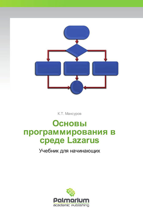 Основы программирования в среде Lazarus основы программирования в среде lazarus
