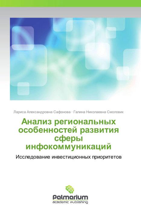 Анализ региональных особенностей развития сферы инфокоммуникаций тарас кушнир институциональные инвесторы методологический анализ
