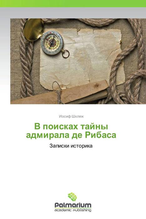 В поисках тайны адмирала де Рибаса часы для россии конец хviii начало хх века каталог
