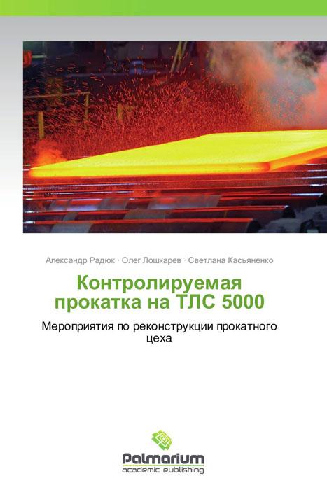 Контролируемая прокатка на ТЛС 5000 сергей иванов технология рециклинга отходов металлургических производств