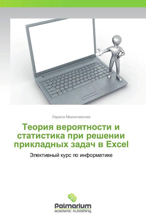 Теория вероятности и статистика  при решении прикладных задач в Excel