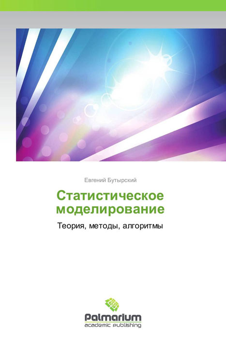 Статистическое моделирование книга моделирование ногтей зеленова г с