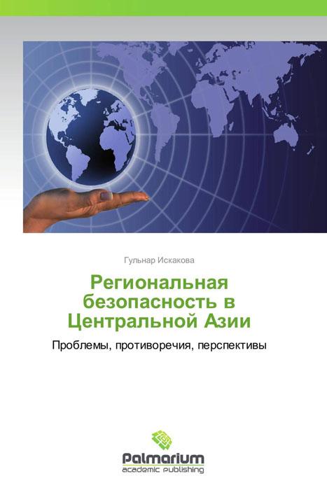 Zakazat.ru Региональная безопасность в Центральной Азии