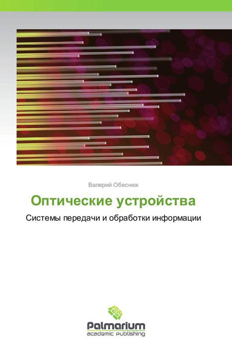 Оптические устройства статистически нерегулярные оптические и электрические кабели связи