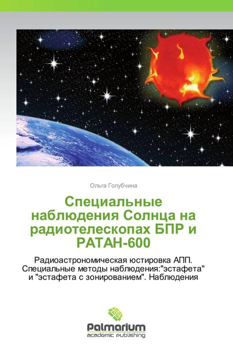 Специальные наблюдения Солнца на радиотелескопах БПР и РАТАН-600