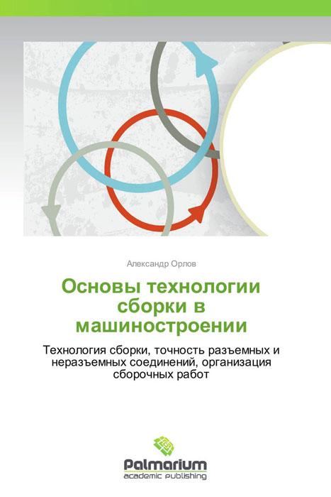 Основы технологии сборки в машиностроении математическое моделирование процессов в машиностроении