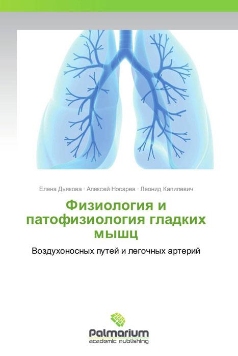 Физиология и патофизиология гладких мышц