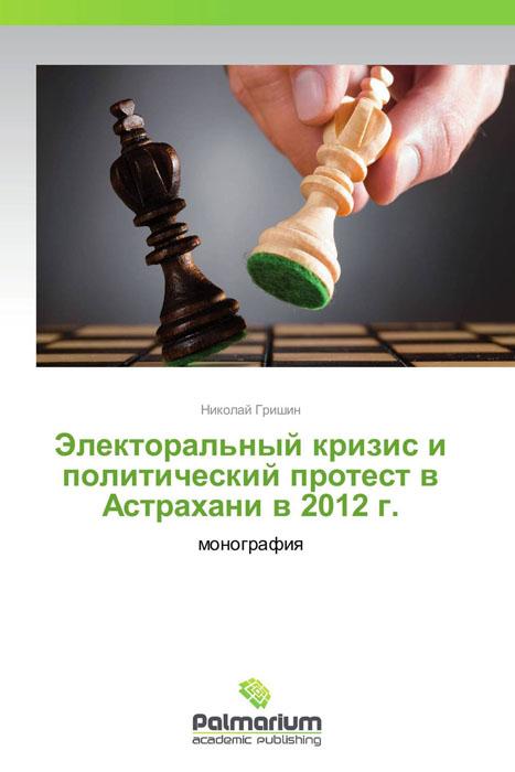 Электоральный кризис и политический протест в Астрахани в 2012 г. ветрины эконом пнаели для промтоваров в астрахани и установить