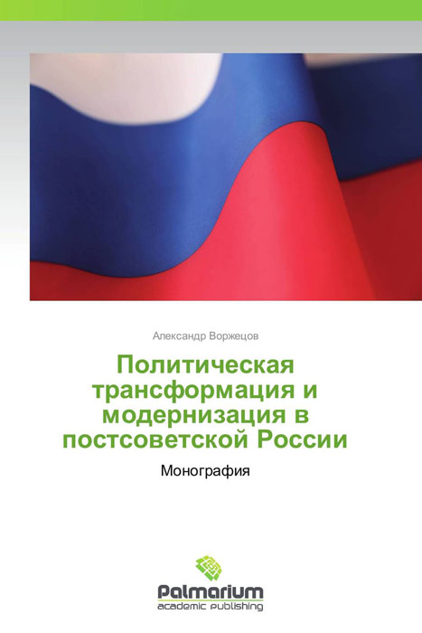 Политическая трансформация и модернизация в постсоветской России ламборджини авентадор купить в россии