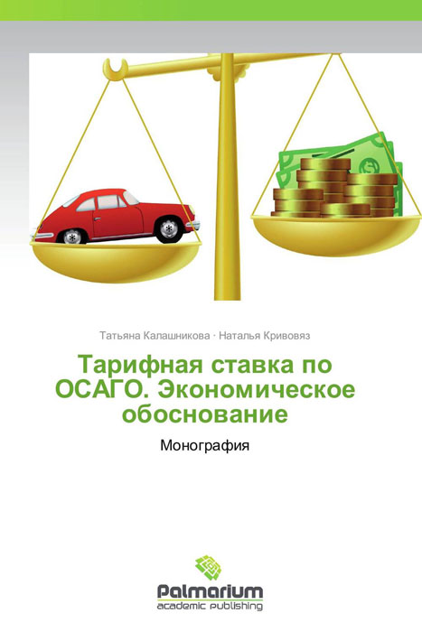 Тарифная ставка по ОСАГО. Экономическое обоснование расчет страховки осаго полис го днепропетровска