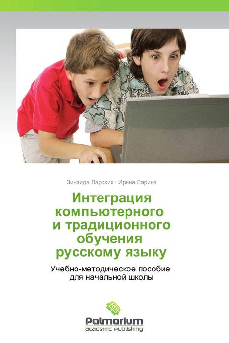 Интеграция компьютерного   и традиционного обучения    русскому языку