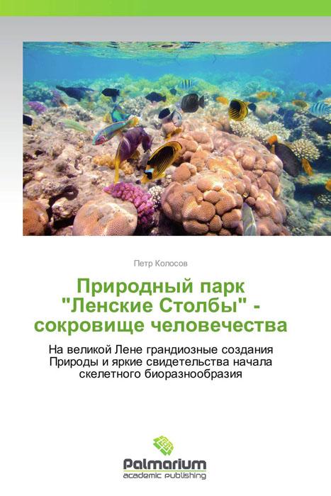 Природный парк Ленские Столбы - сокровище человечества столбы на забор купить в иркутске