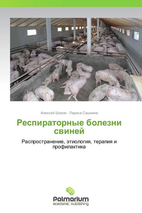 Респираторные болезни свиней в а бекенев технология разведения и содержания свиней