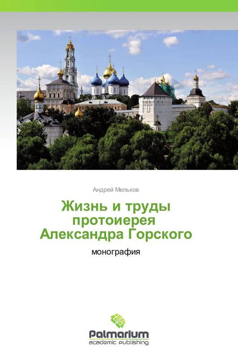 Жизнь и труды протоиерея Александра Горского