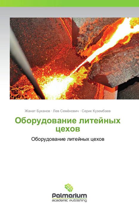 Оборудование литейных цехов купить аксессуары для изготовления постижерных изделий